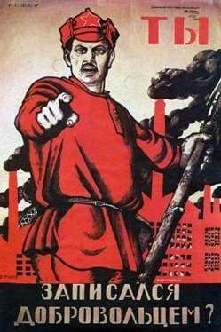 Description of the Soviet poster Have you volunteered?