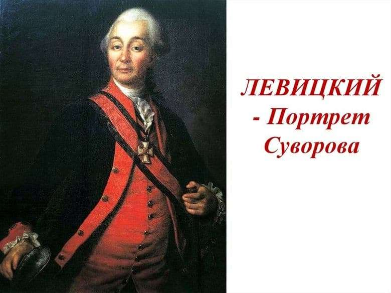 Description of the painting by Dmitry Levitsky Portrait of Suvorov