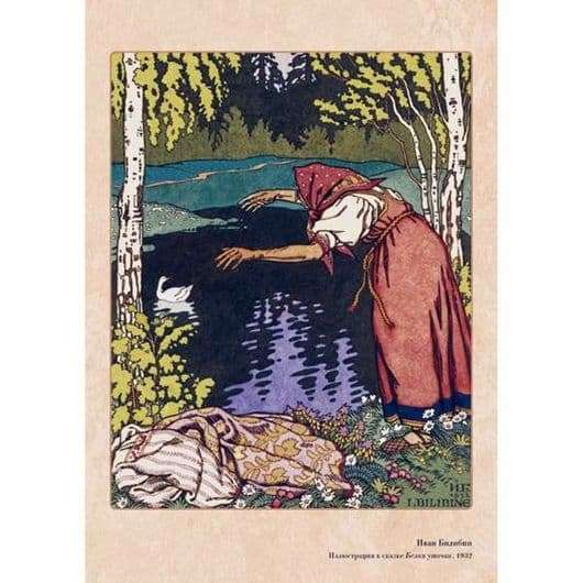 Illustration to the fairy tale White duck by Ivan Bilibin