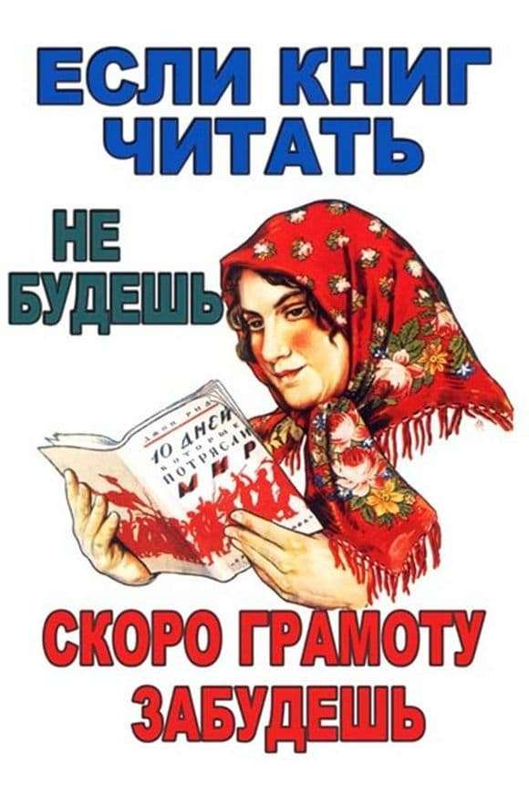 Description of the Soviet poster If you will not read books, you will soon forget the letter