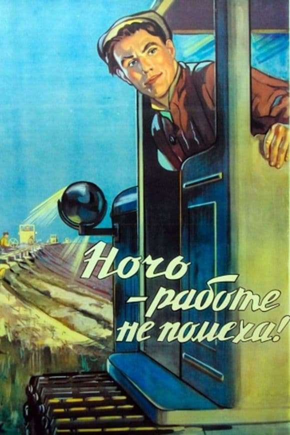 Description of the Soviet poster Night work is not an obstacle