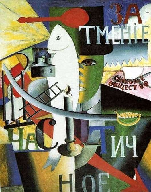 Description of the painting by Kazimir Malevich The Englishman in Moscow